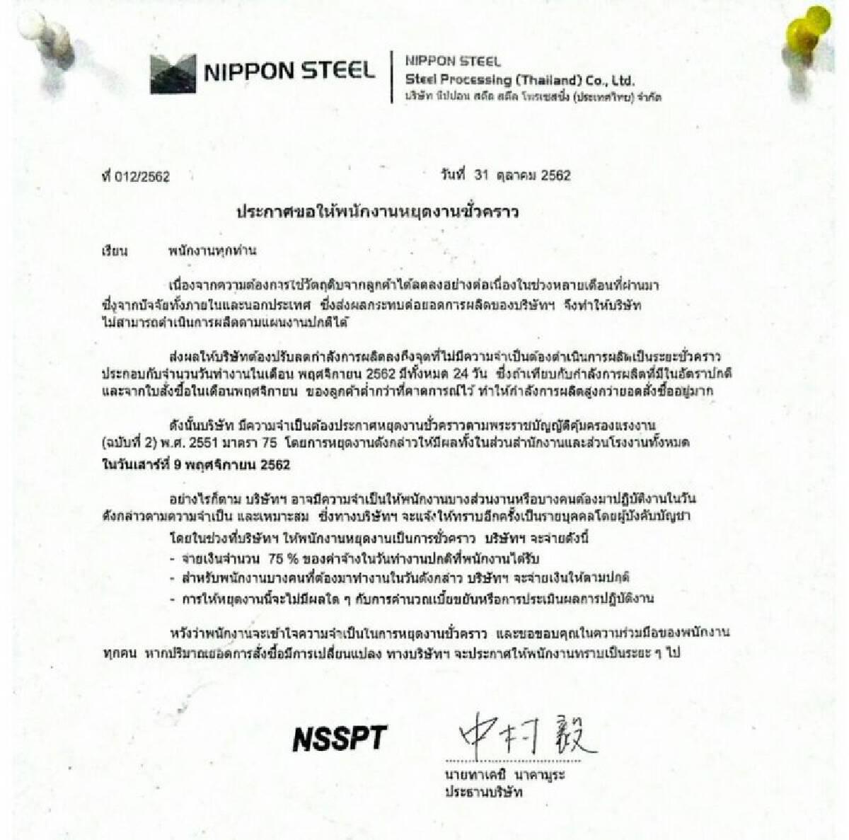 """เปิดจ.ม. บริษัทลูก """"NIPPON STEEL""""  หยุดงานชั่วคราว"""