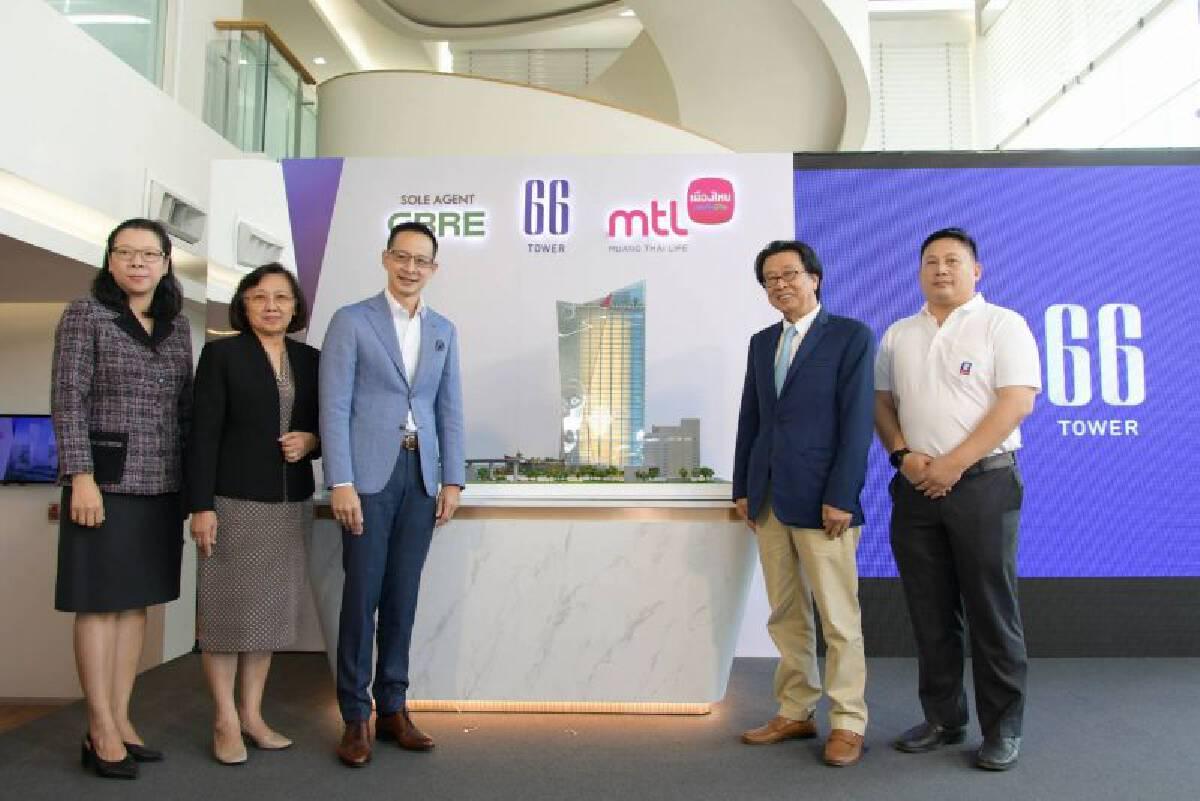 MTL ควัก 3.8 พันล้าน รุกสำนักงานให้เช่า