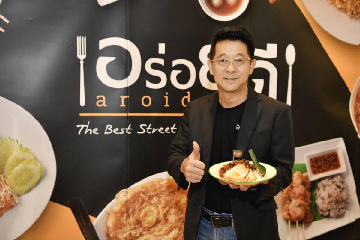 """ซีอาร์จี ส่ง """"ร้านอร่อยดี"""" ท้าชนสตรีต ฟู้ดเมืองไทย"""
