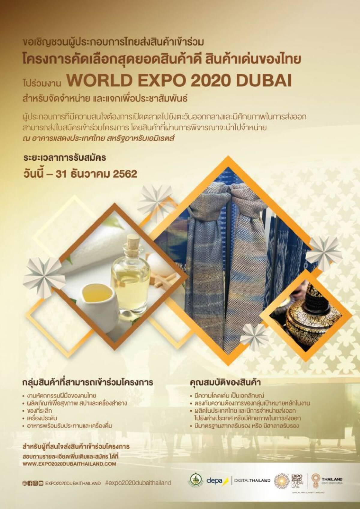 ดีป้าเฟ้นผู้ประกอบการลุย World Expo 2020 Dubai