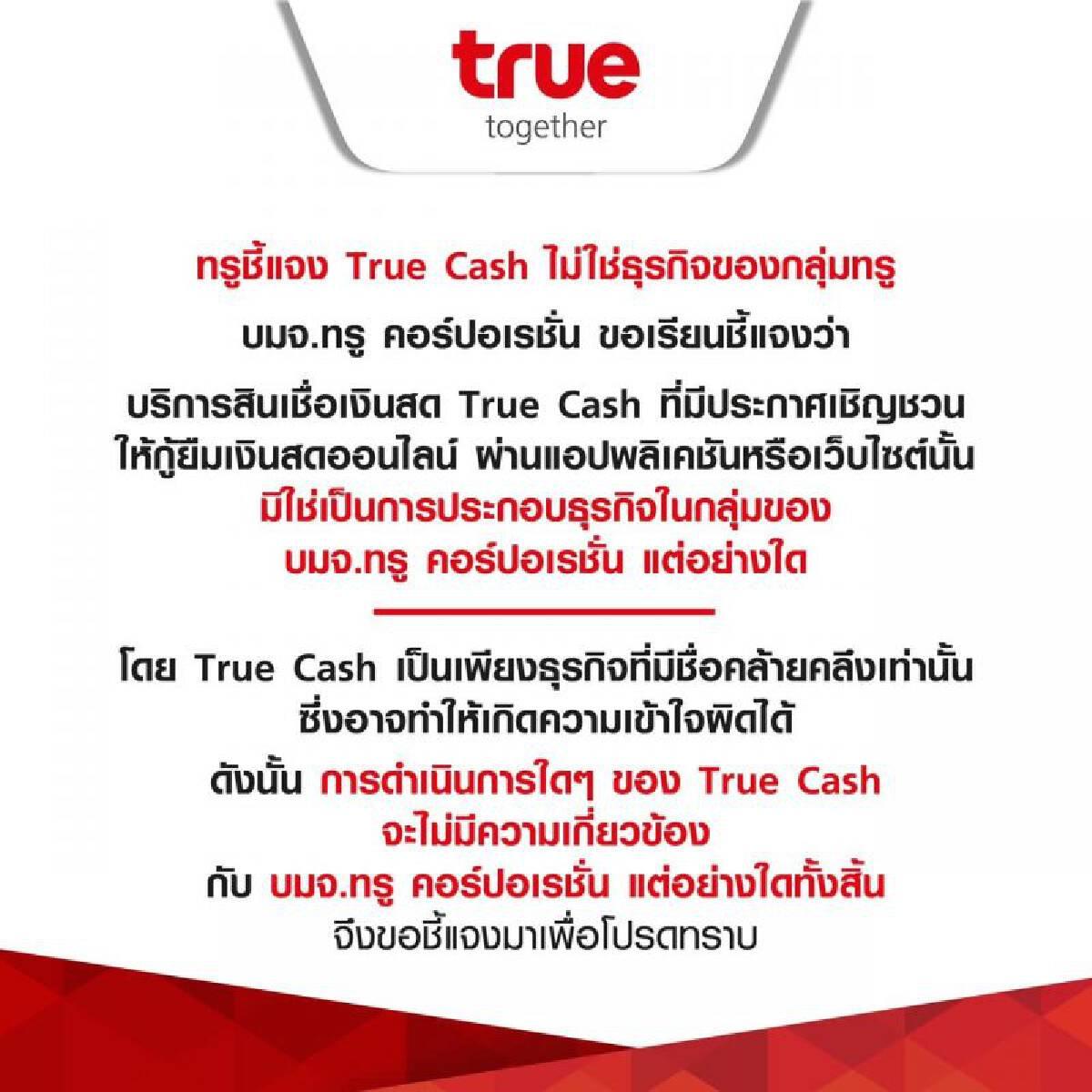 ทรู ชี้แจง True Cash ไม่ใช่ธุรกิจของกลุ่มทรู