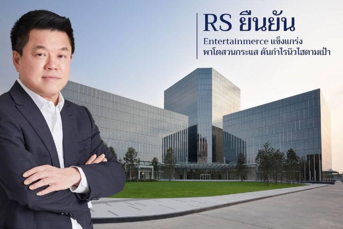 อาร์เอส ชู Entertainmerce  ดันกำไรนิวไฮตามเป้า