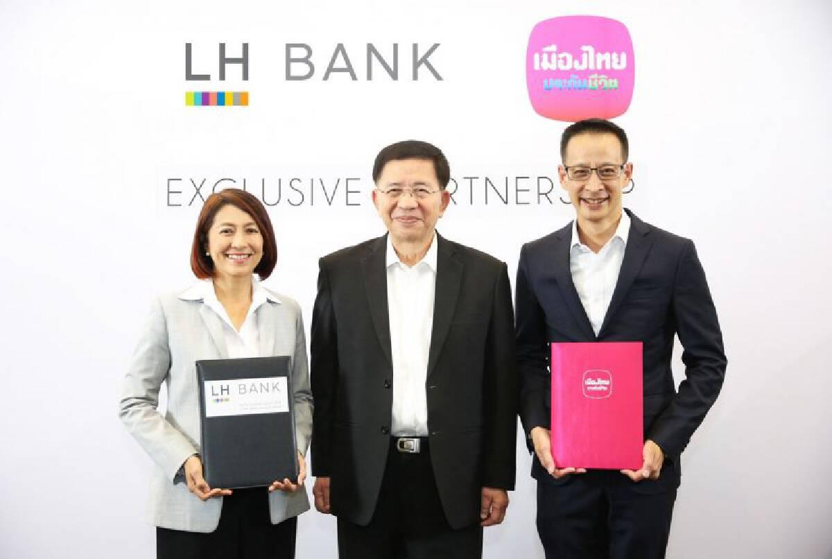 LH Bank จับมือ เมืองไทยประกันชีวิต รุกตลาดประกันชีวิต
