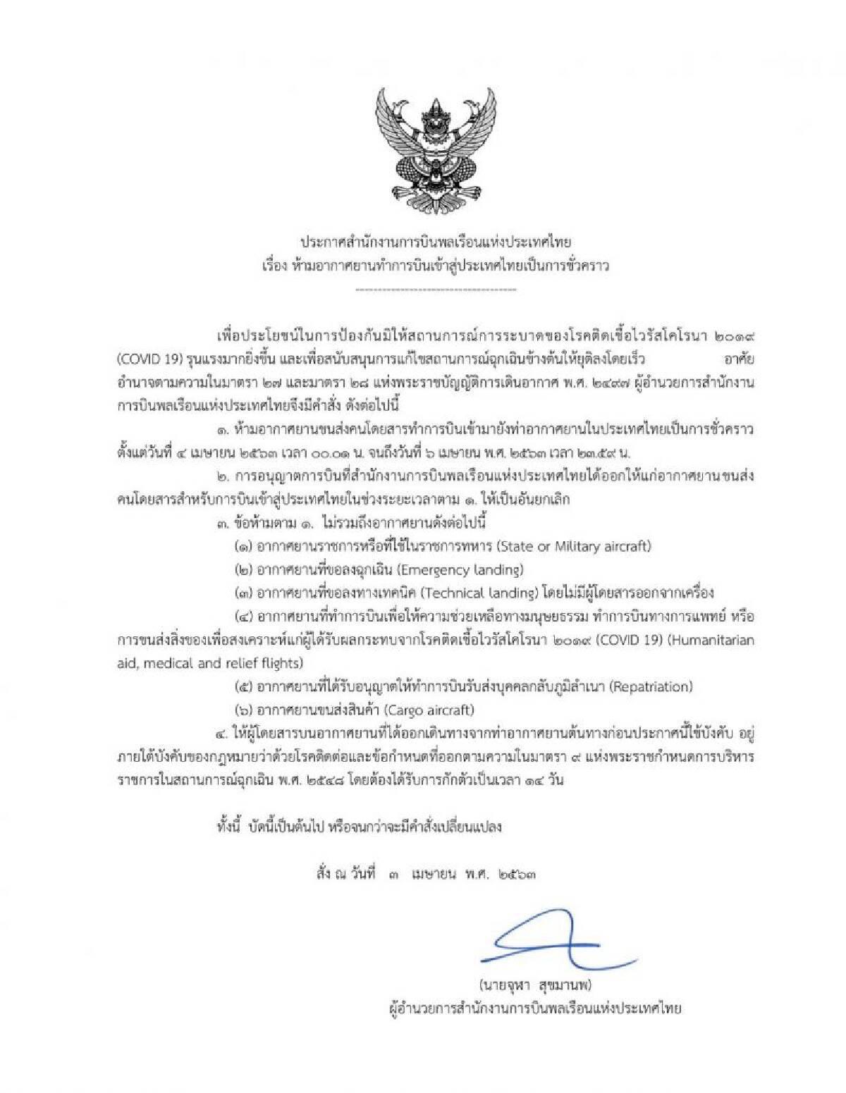 เด็ดขาด! ห้ามแอร์ไลน์บินเข้าไทย 3 วัน