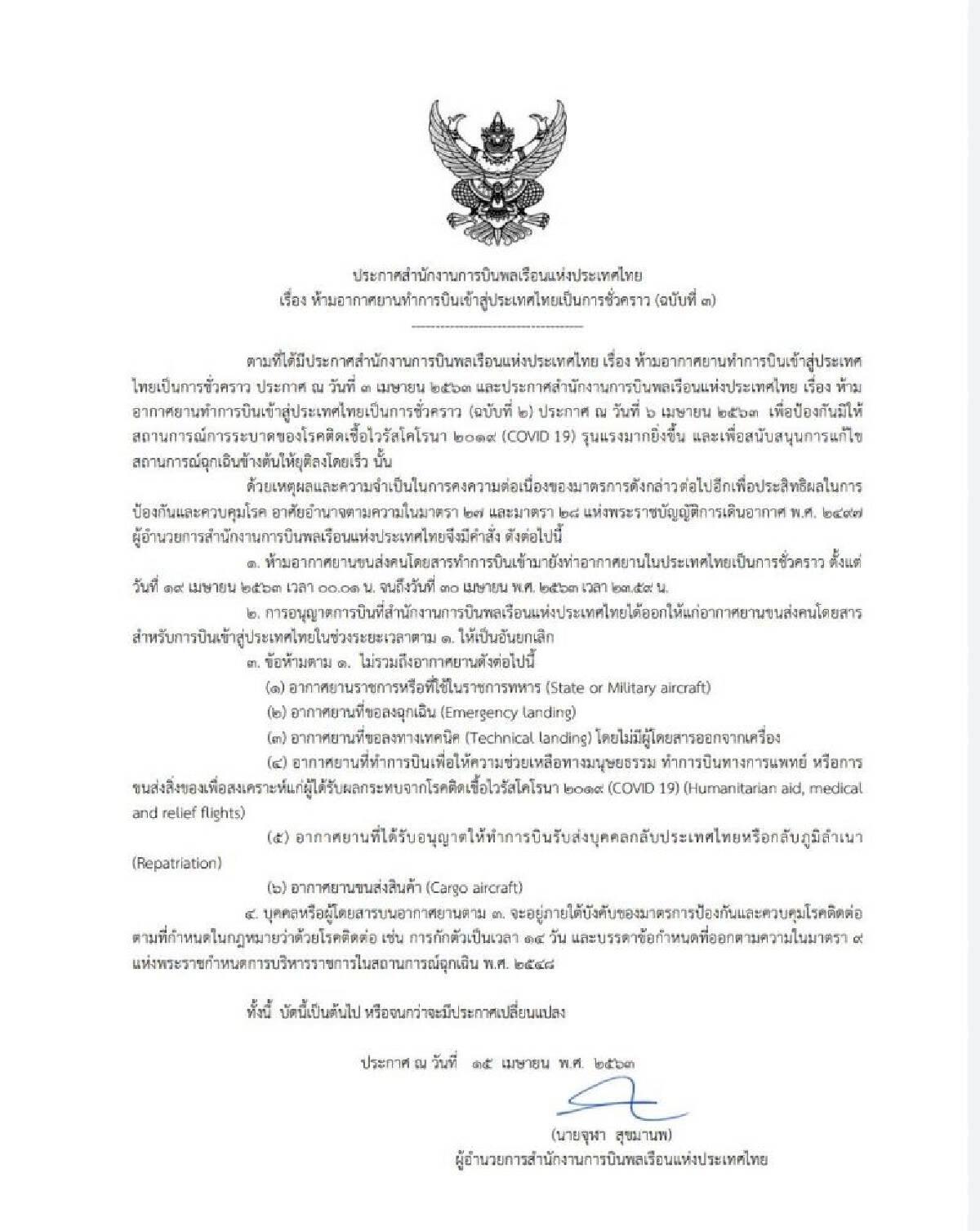 """""""กพท.""""ห้ามเครื่องบินเข้าไทยถึง 30 เม.ย."""
