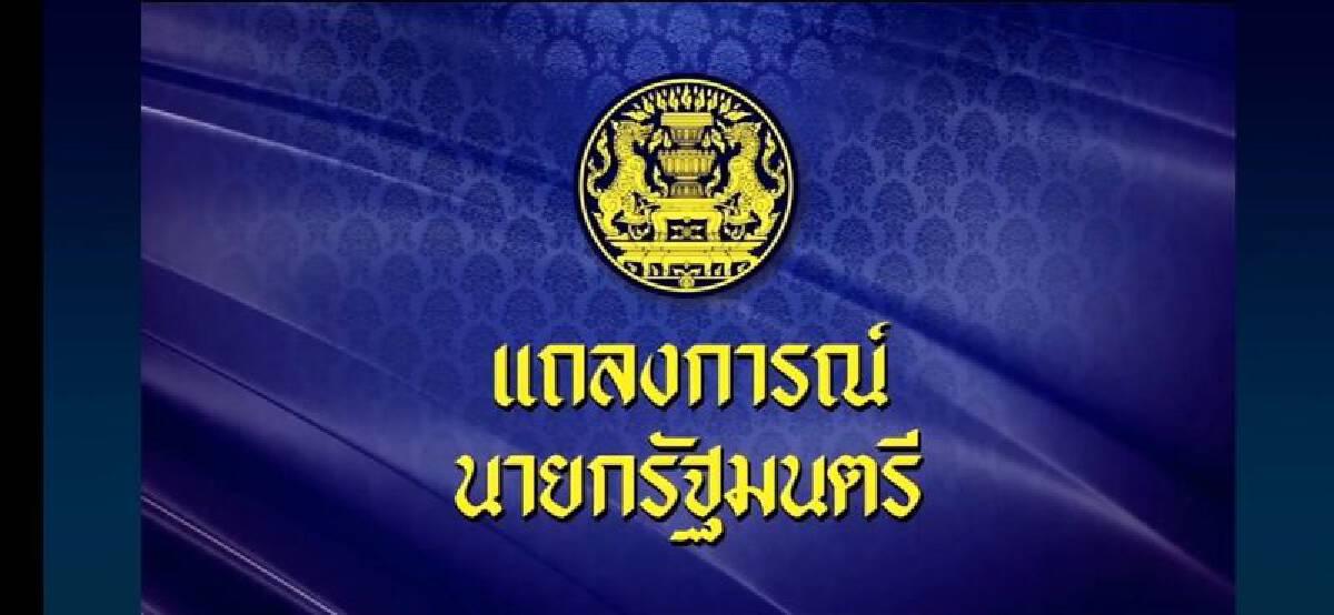 """คำต่อคำ """"นายกฯ"""" สลายสีเสื้อ ตั้ง """"ทีมประเทศไทย"""" ฝ่าวิกฤติโควิด"""