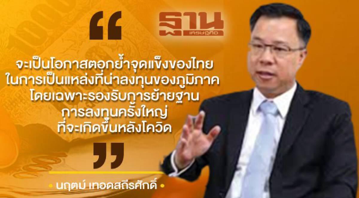 อานิสงส์โควิดทำให้ทั่วโลกต้องหันมองไทยมากขึ้น
