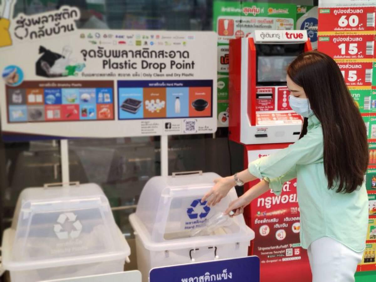 CPF หนุน TRBN ย้ำผู้บริโภคแยกขยะพลาสติก