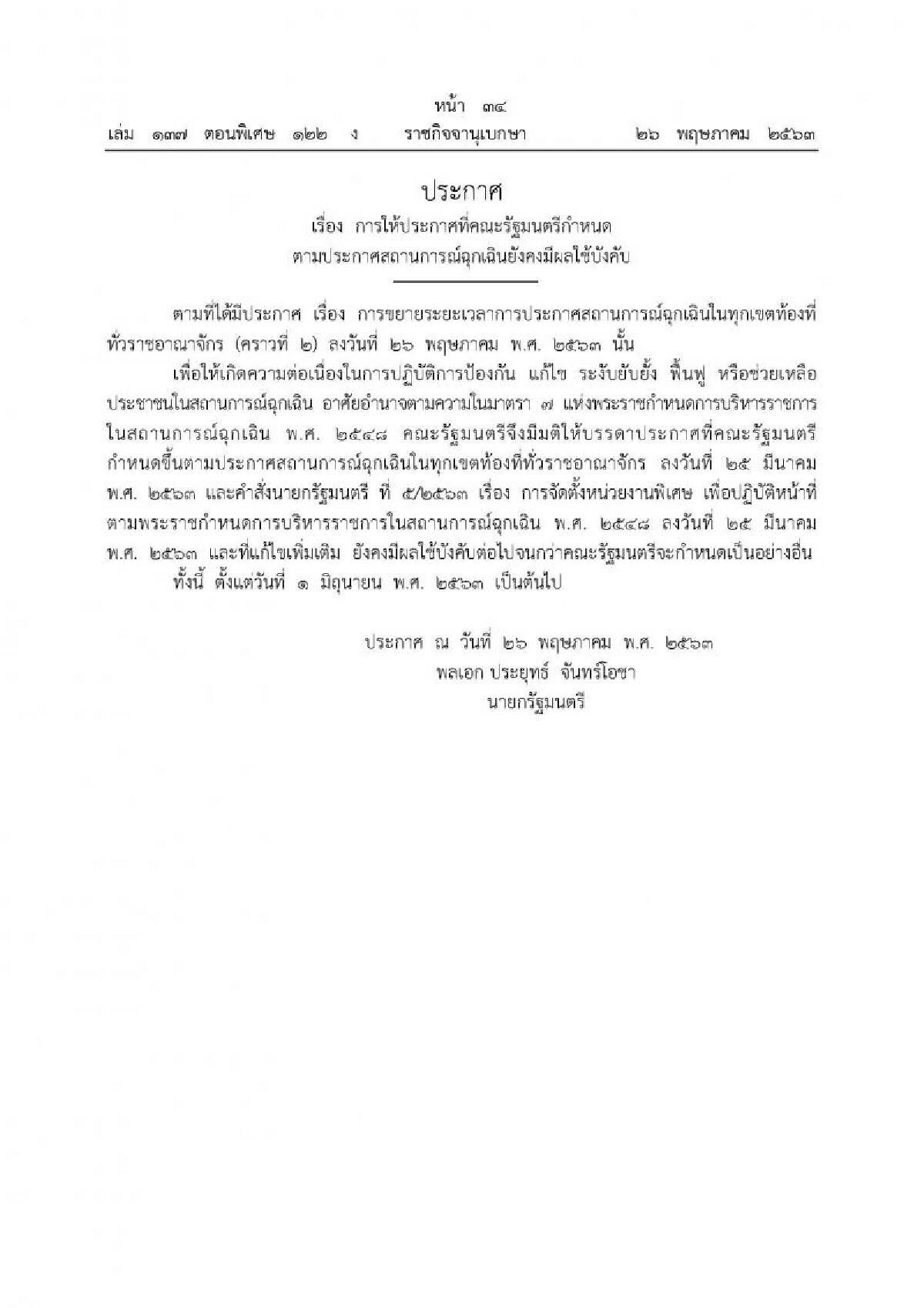 ประกาศ เรื่อง การให้ประกาศที่คณะรัฐมนตรีกำหนด ตามประกาศสถานการณ์ฉุกเฉินยังคงมีผลใช้บังคับ