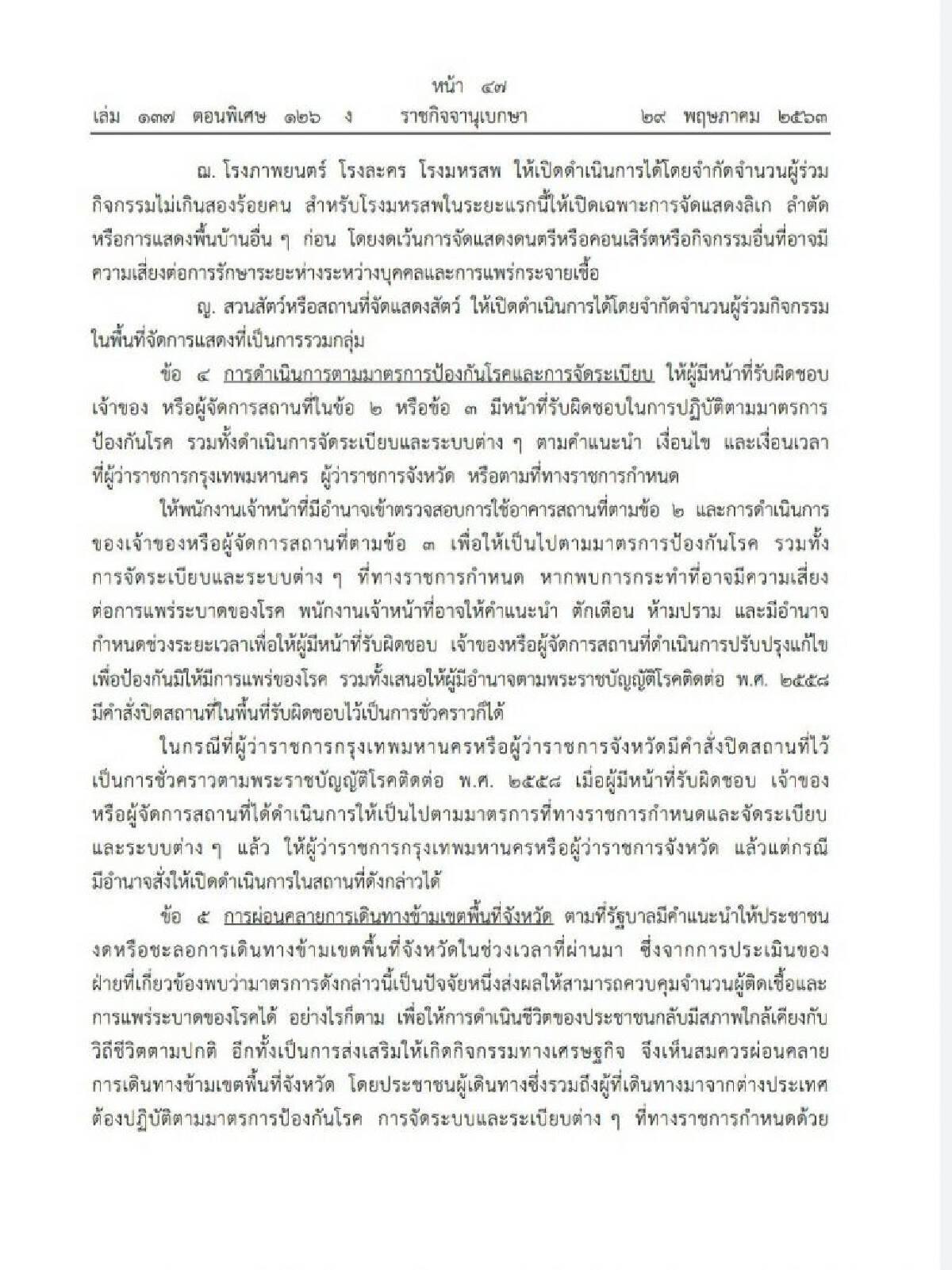ข้อกำหนดออกตามความในมาตรา 9 แห่งพระราชกำหนดการบริหารราชการในสถานการณ์ฉุกเฉินพ.ศ. 2548 (ฉบับที่9 )