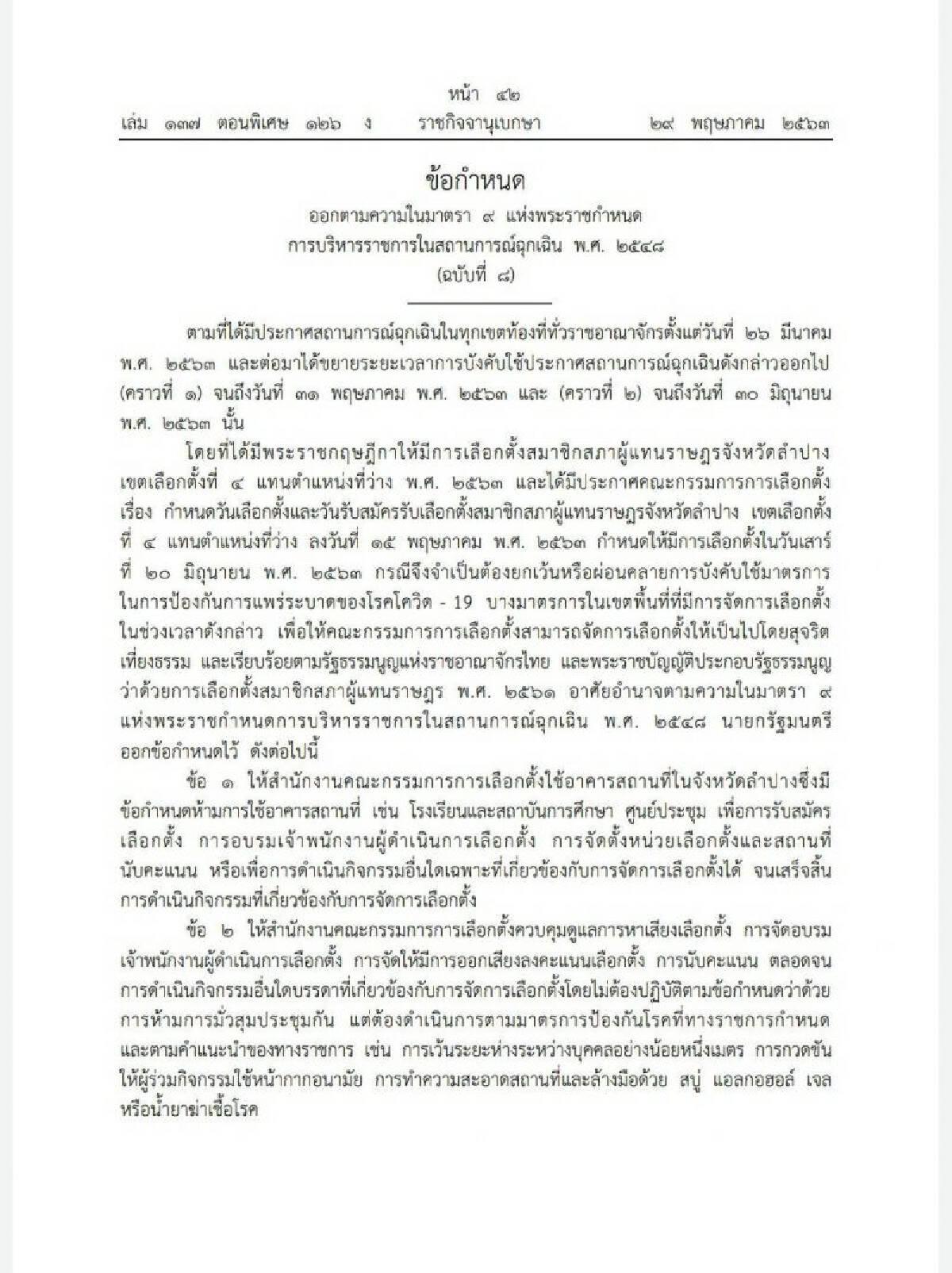 ข้อกำหนดออกตามความในมาตรา 9 แห่งพระราชกำหนดการบริหารราชการในสถานการณ์ฉุกเฉินพ.ศ. 2548 (ฉบับที่8)