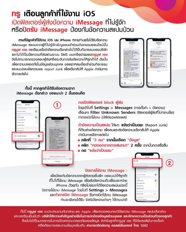 ทรู เตือนลูกค้า iOS เปิดฟิลเตอร์ผู้ส่งข้อความ iMessage