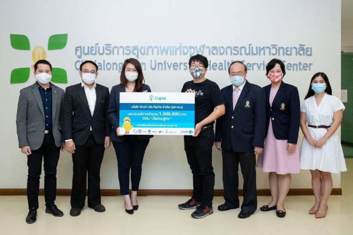 ซิกน่า ร่วม เป็ดไทยสู้ภัย นำนวัตกรรมเทคโนโลยีลดภาระบุคลากรทางการแพทย์
