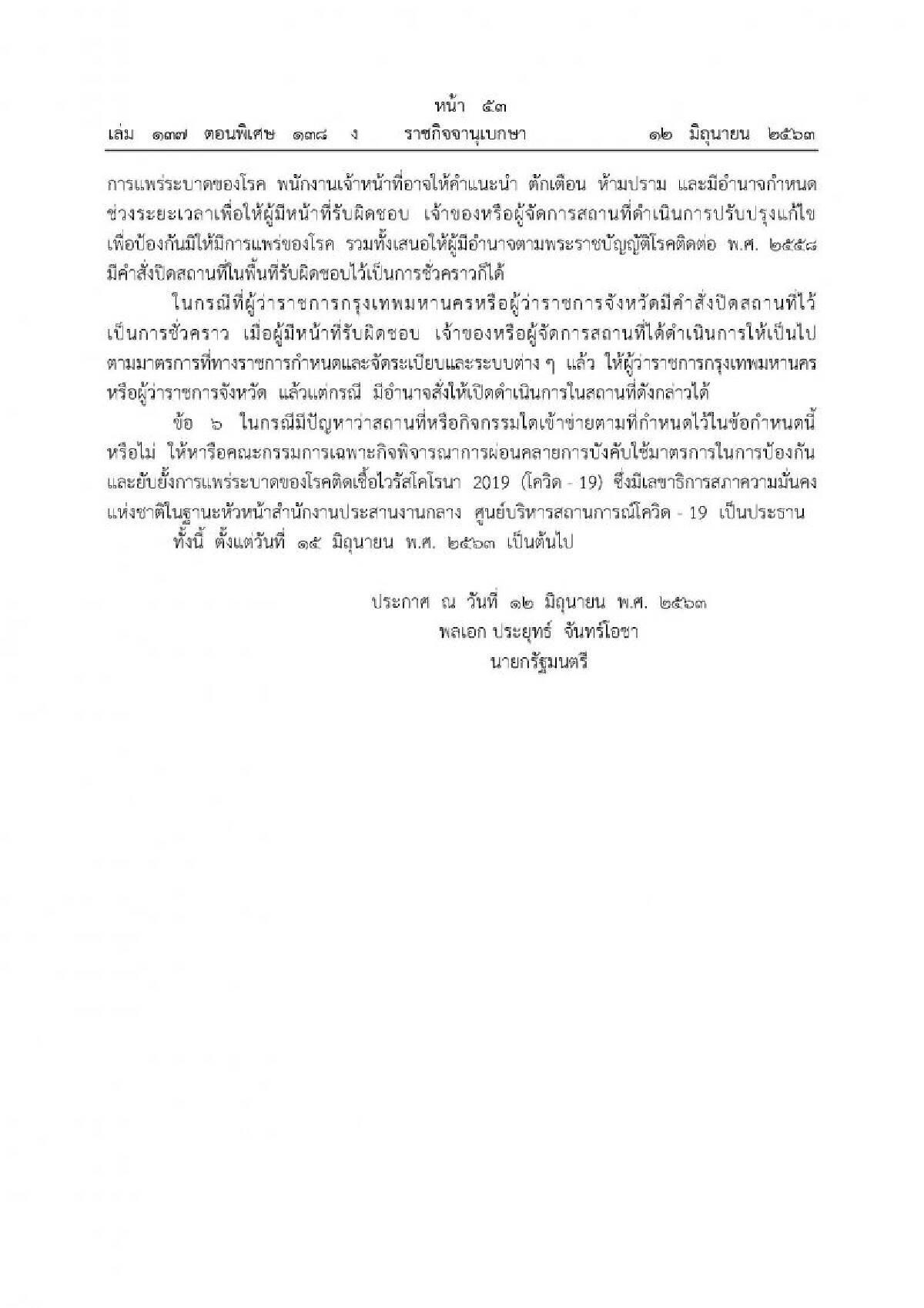 ข้อกำหนด ออกตามความในมาตรา 9 แห่งพระราชกำหนดการบริหารราชการในสถานการณ์ฉุกเฉิน พ.ศ. 2548 (ฉบับที่ 10 )