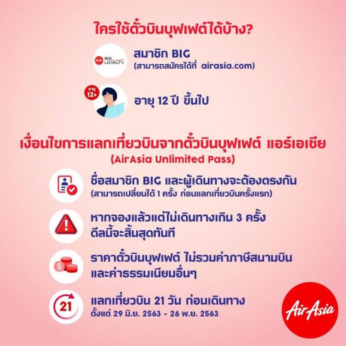 """""""ไทยแอร์เอเชีย"""" (Thai AirAsia) เคาะแล้วตั๋วเครื่องบินบุฟเฟต์ """"บินทั่วไทยไม่อั้น"""" 2,999 บาท"""
