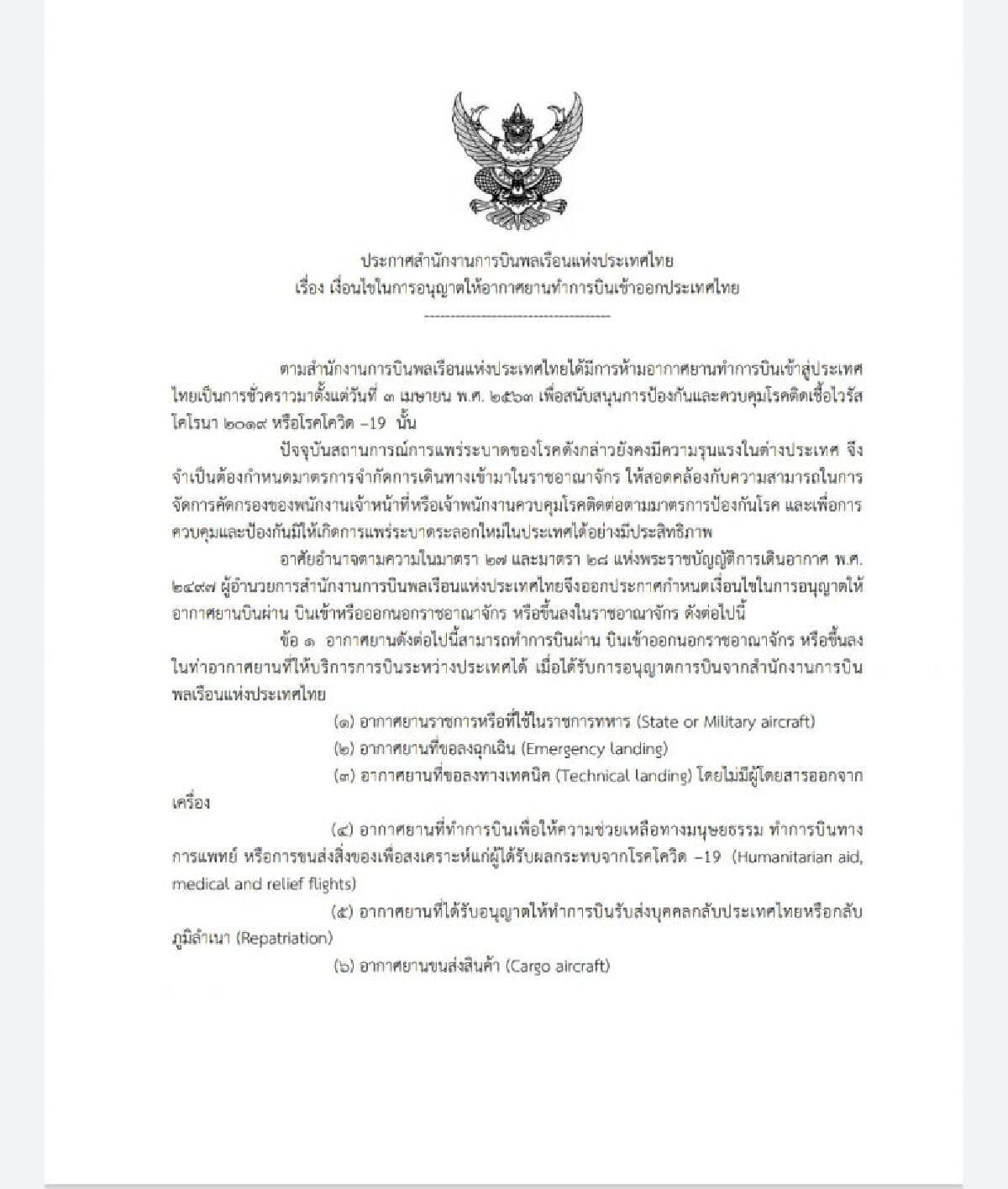 ด่วน!กพท.ประกาศให้อากาศยานบินเข้าไทยได้บางส่วน นำ11กลุ่มบินเข้าประเทศ1ก.ค.นี้