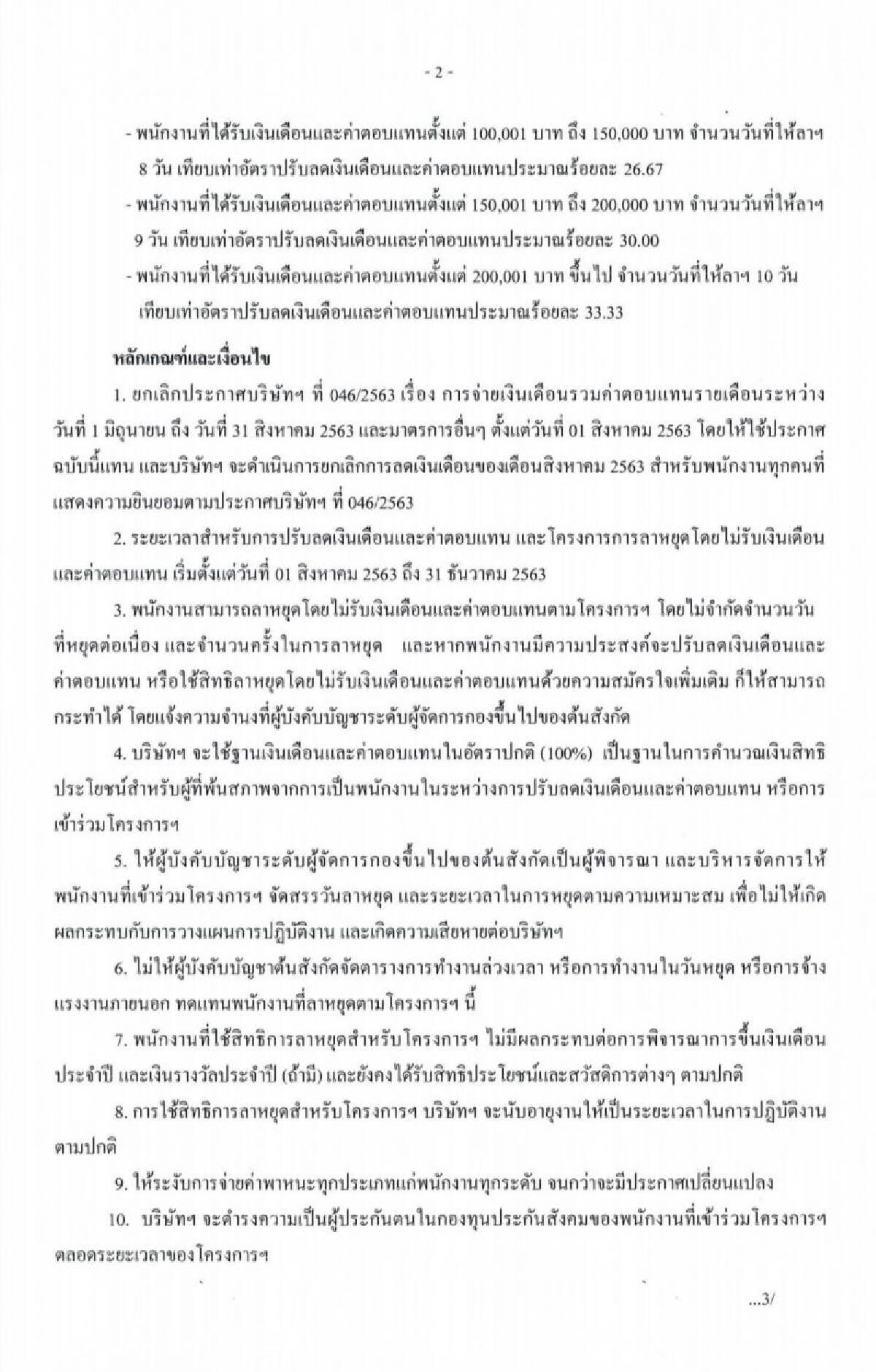 การบินไทย ประกาศ ลดเงินเดือนสูงสุด70%-ลาไม่รับค่าจ้าง ถึงธ.ค.นี้