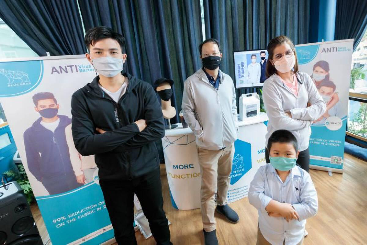Blue Bear ลุยเปิดตัวสินค้านวัตกรรมใหม่ หน้ากากผ้า-เสื้อแจ็คเก็ตป้องกันไวรัส