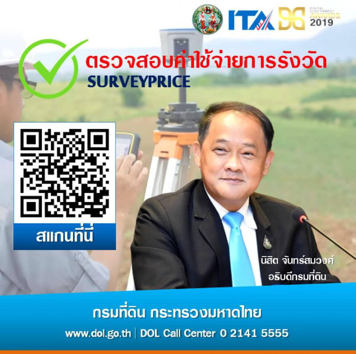 """สะดวก สบาย ตรวจสอบ ค่าใช้จ่ายการรังวัดทั่วไทยไปกับ """"กรมที่ดิน"""""""