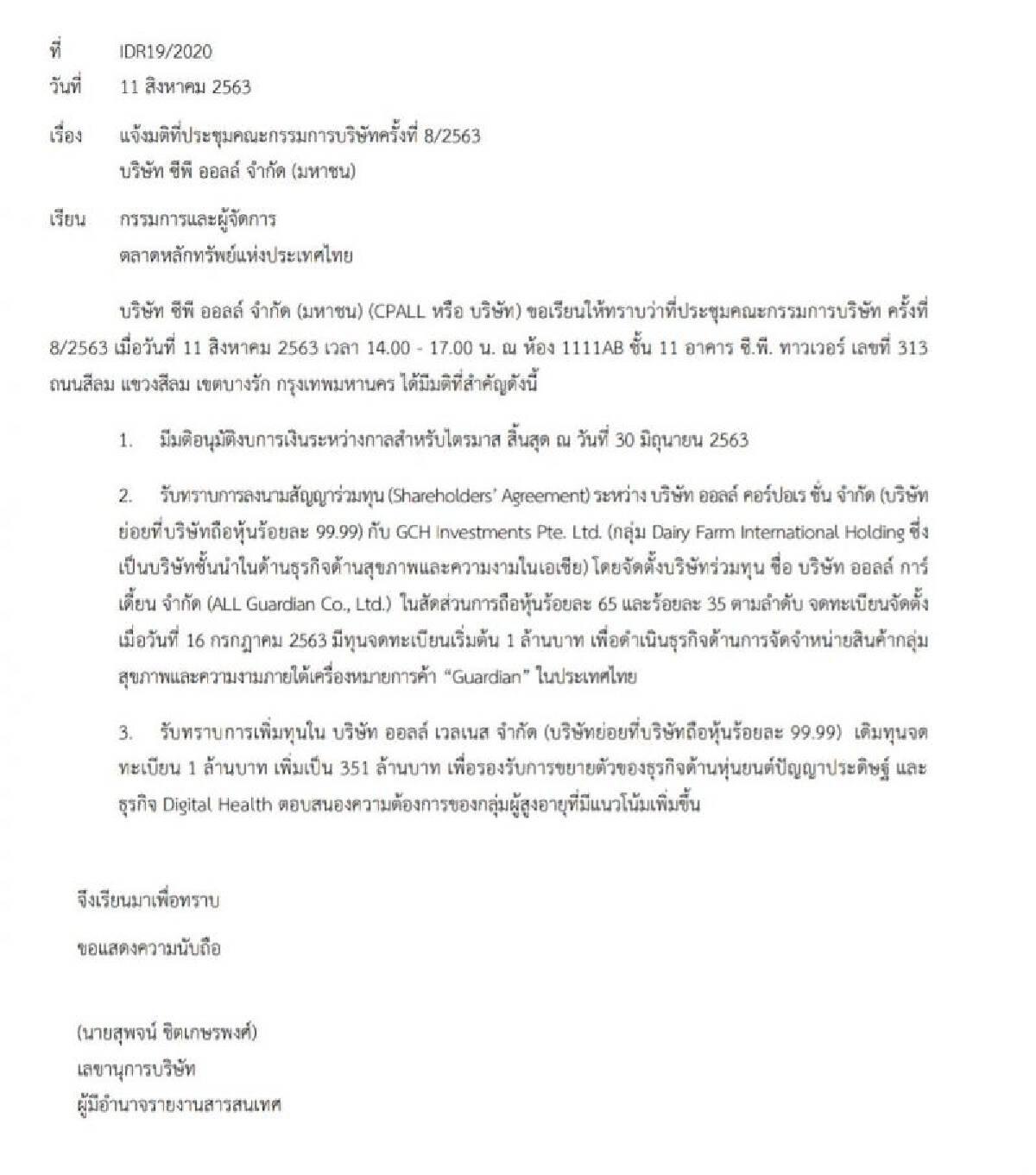 """""""ซีพี ออลล์"""" ร่วมทุนฮ่องกง  รุกธุรกิจค้าปลีกสุขภาพ-ความงาม ในไทย"""