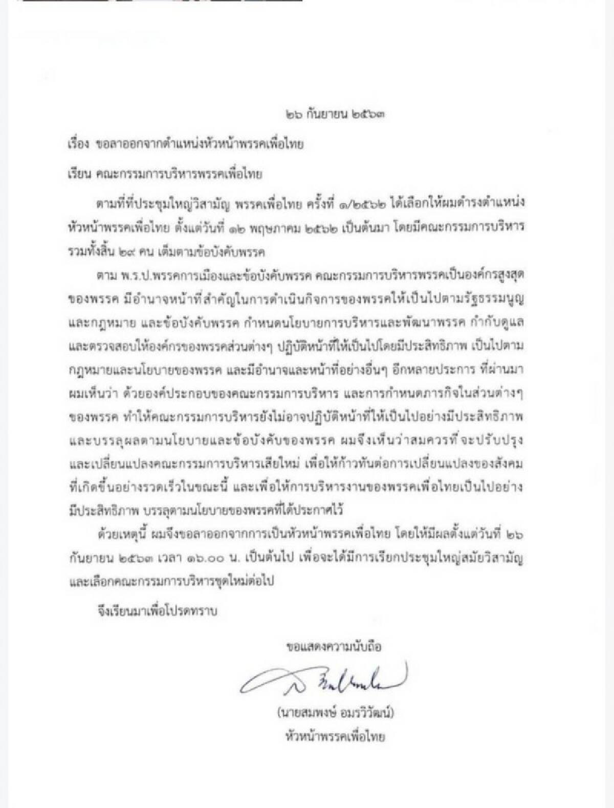 """ด่วน """"สมพงษ์ อมรวิวัฒน์"""" เซ็นลาออกหัวหน้าพรรคเพื่อไทย"""