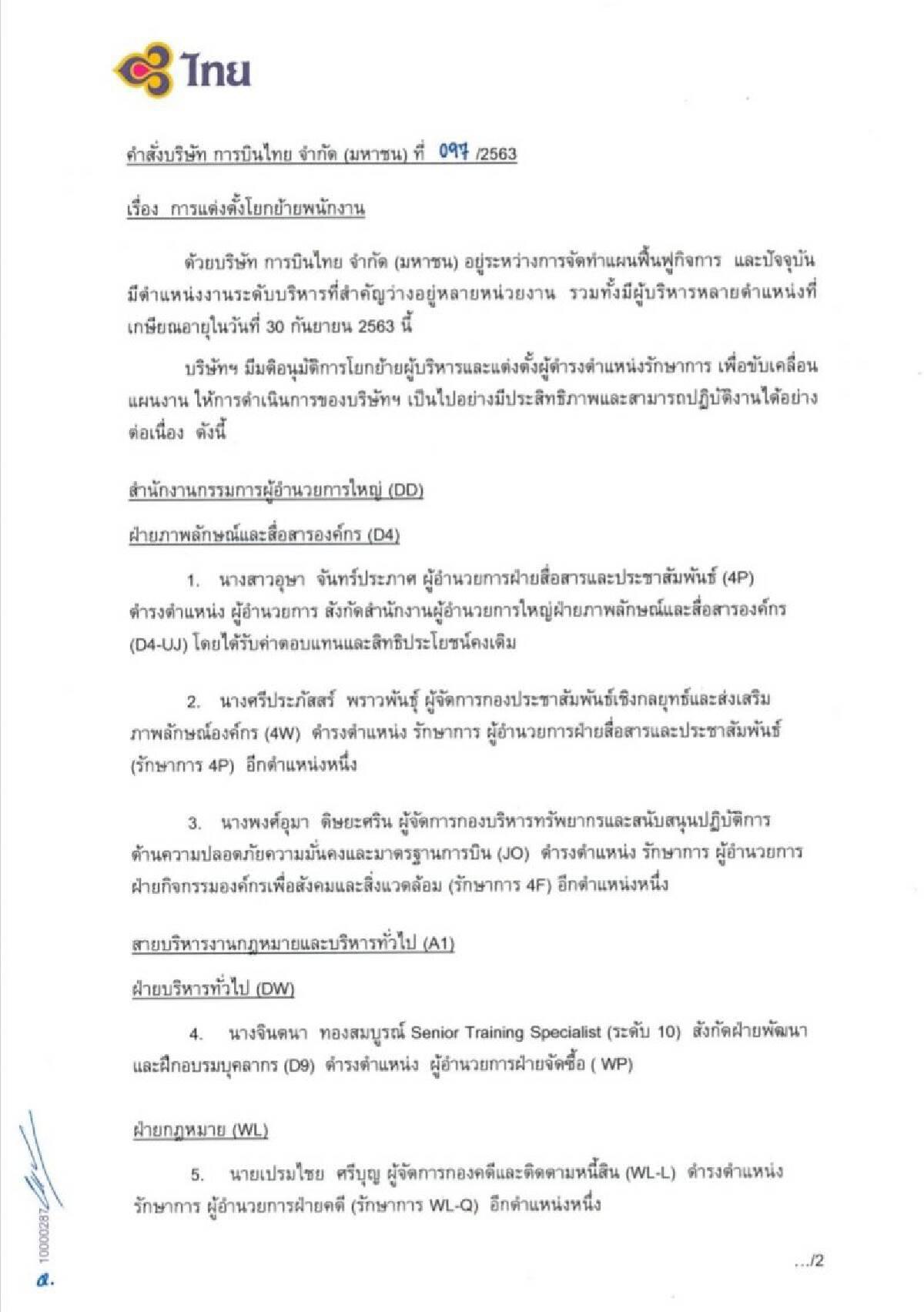 การบินไทย โยกย้ายผู้บริหาร-พนักงาน ระลอกใหม่ บิ๊กล็อต 32 ตำแหน่ง