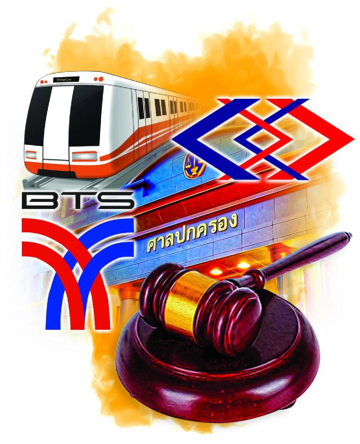 """ลุ้นระทึก! ศาลชี้ขาด  รื้อเกณฑ์ TOR  รถไฟฟ้า """"สายสีส้ม"""""""