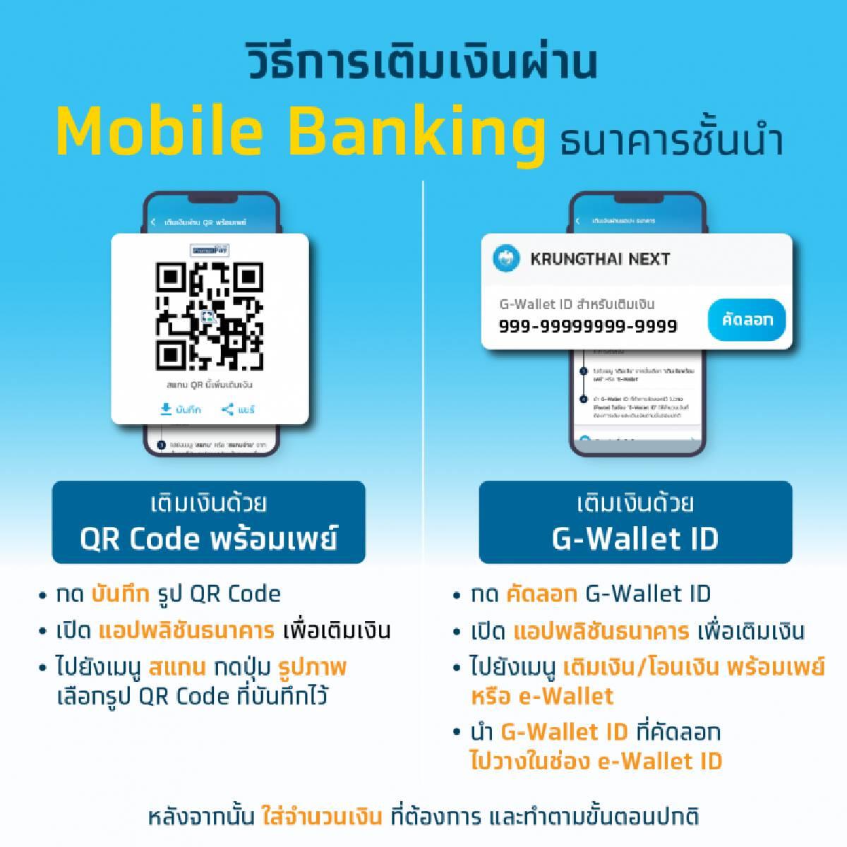 """คนละครึ่ง กรุงไทยแนะเคล็ดลับ เปิด 3 ช่องทางเติมเงินง่ายๆเข้า """"G-"""