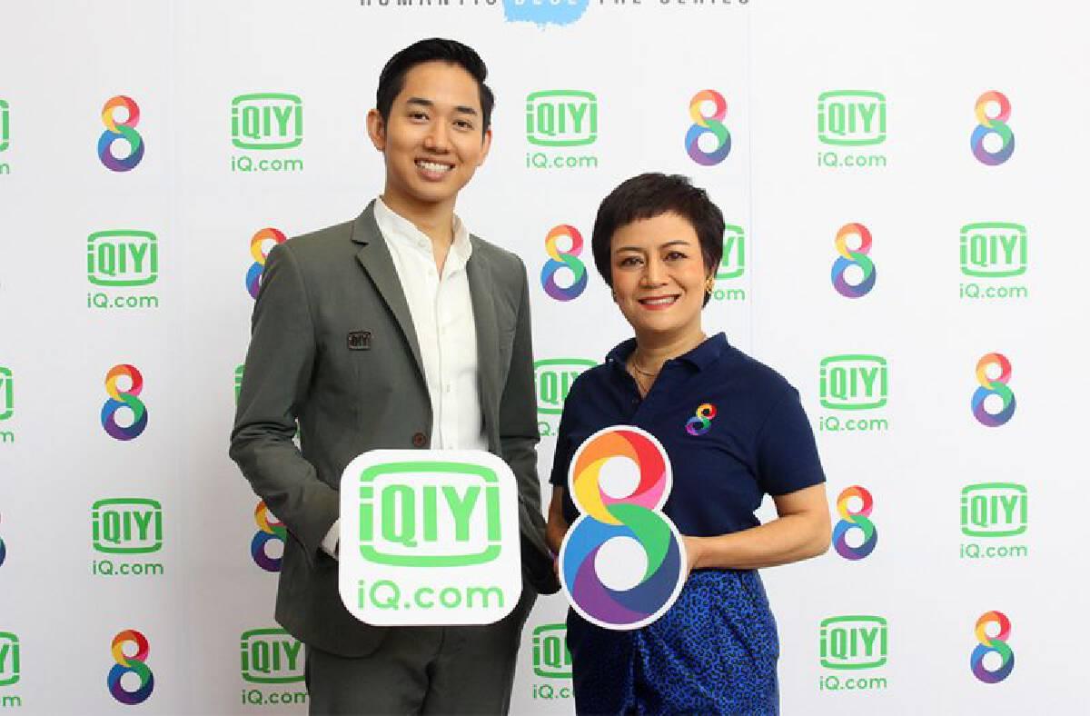 ช่อง 8 จับมือ iQIYI รุกตลาด OTT ปัดฝุ่นคอนเทนต์เก่าฉายทั่วโลก