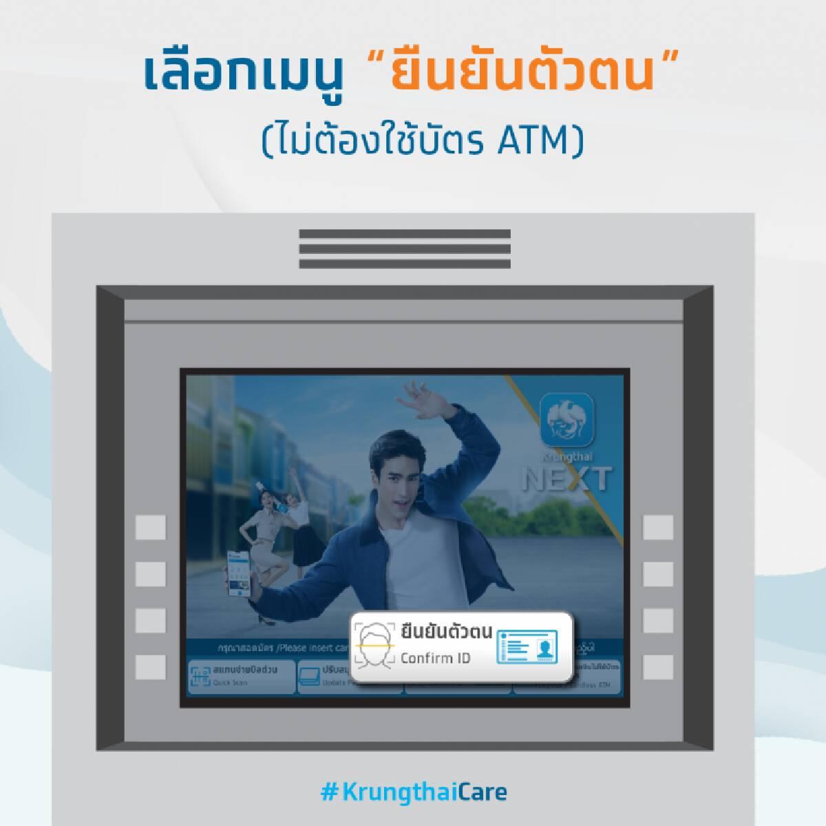 ลงทะเบียนคนละครึ่งรอบ2 ยืนยันตัวตนคนละครึ่งไม่ผ่าน ATM กรุงไทยมีตัวช่วย