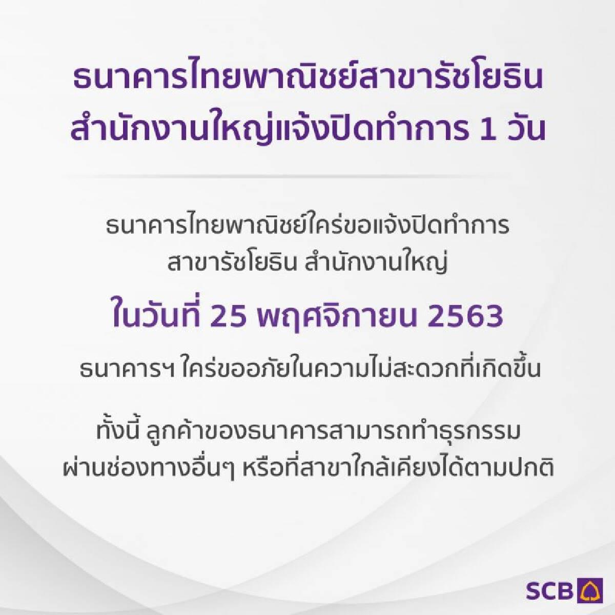 SCB สำนักงานใหญ่ แจ้งปิดทำการ 25 พ.ย.นี้หนึ่งวัน หนีม็อบ