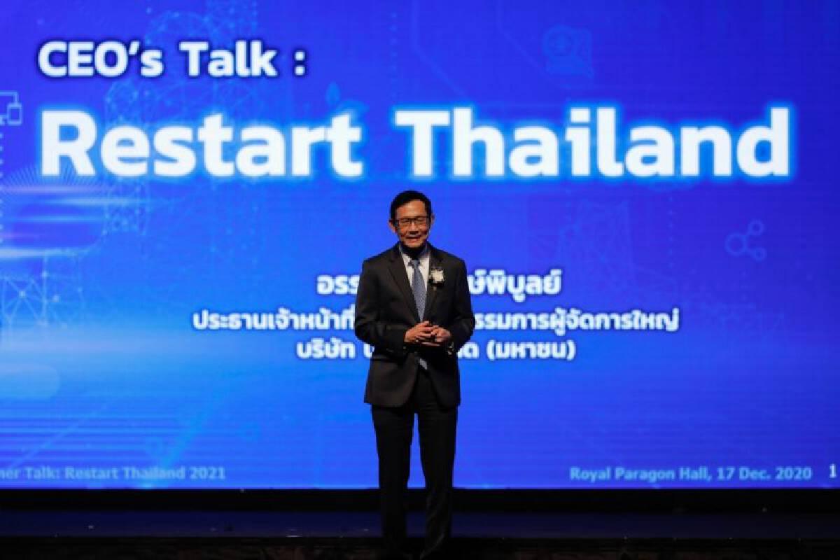 """""""ปตท."""" อัดงบ 5 ปี 8.15 แสนล้านบาทหนุน """"Restart Thailand"""""""