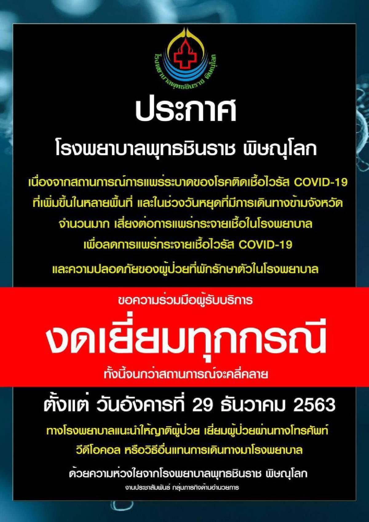 ร.พ.พุทธชินราช ออกประกาศงดเยี่ยมทุกกรณี สกัดเชื้อโควิด19