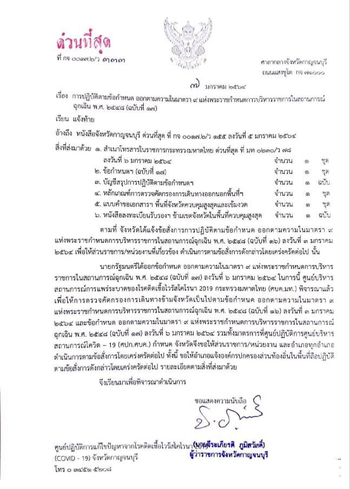 ผู้ว่าฯกาญจนบุรี แจ้งประชาชนเดินทางข้ามจังหวัดขอหนังสือรับรองที่อำเภอ
