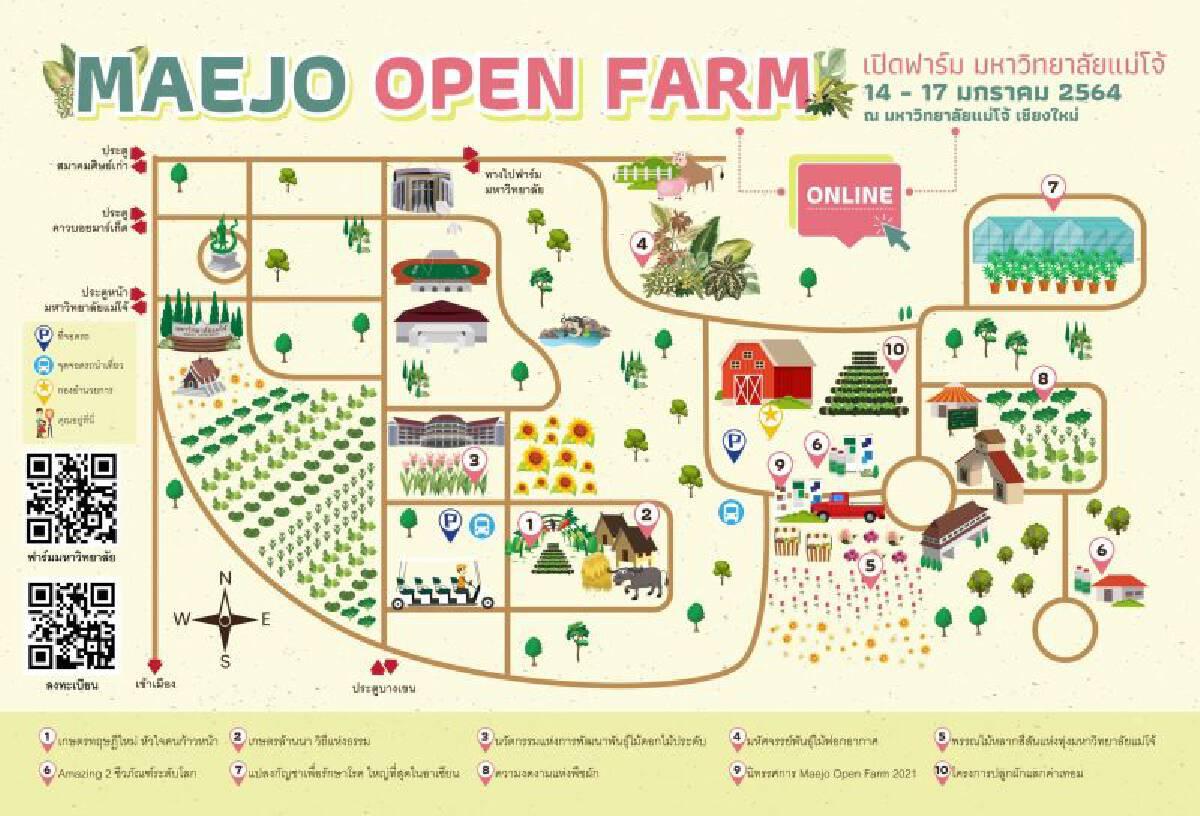 """""""โฉมใหม่""""โลกตะลึง Maejo Open Farm 2021"""