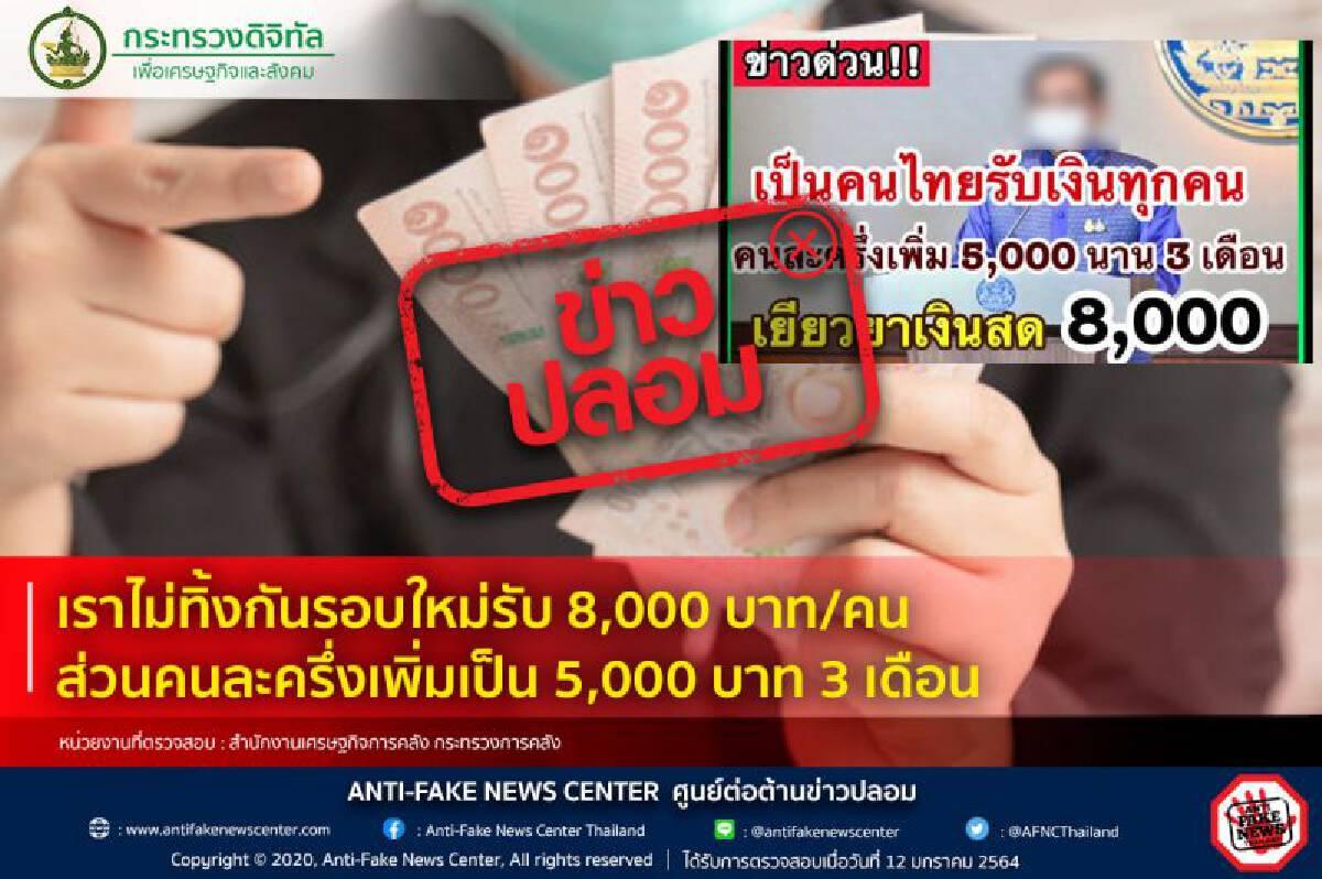 ข่าวปลอม เราไม่ทิ้งกันรอบใหม่รับ 8,000 บาท/คน ส่วนคนละครึ่งเพิ่มเป็น 5,000 บาท 3 เดือน