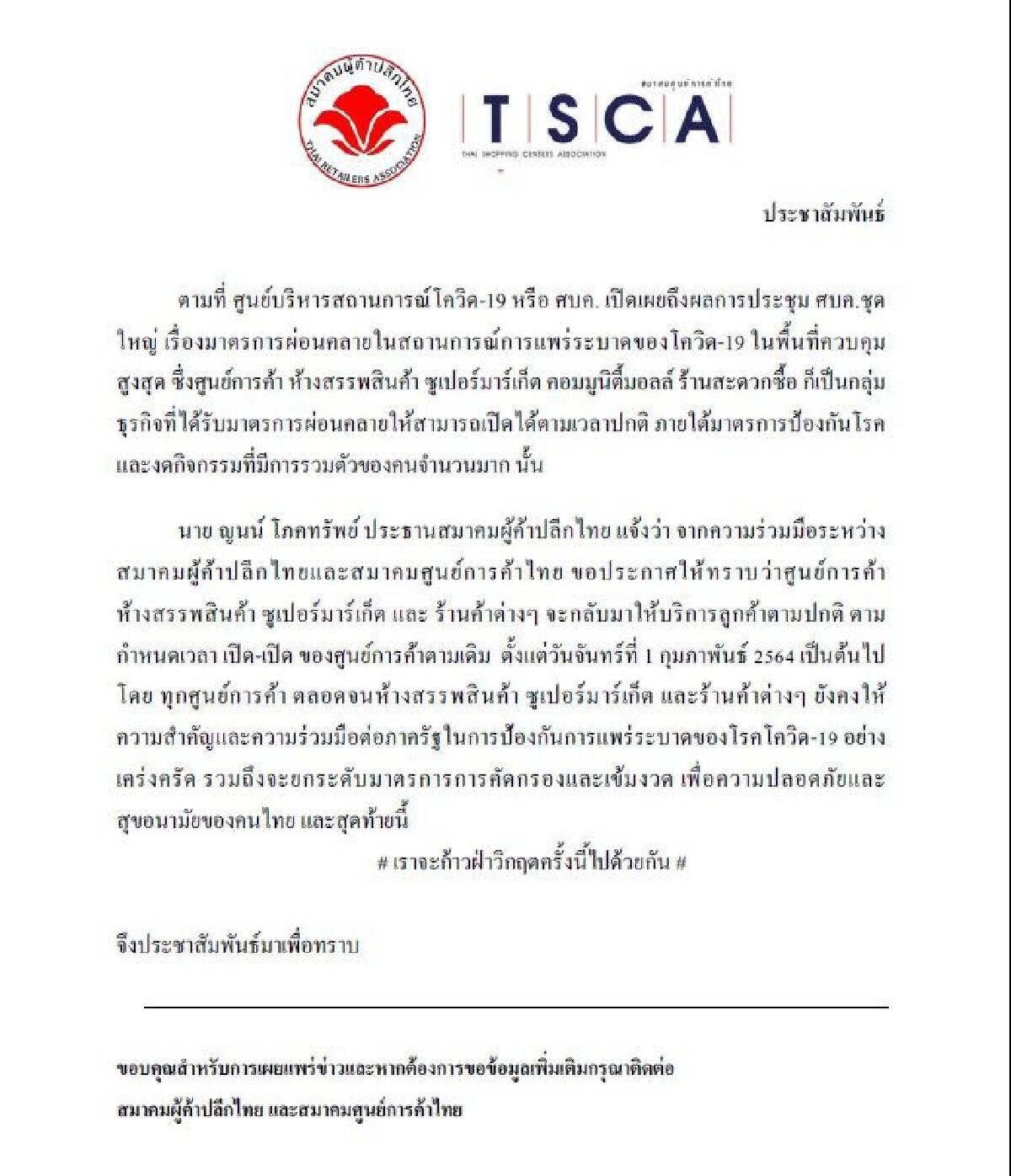 ประกาศสมาคมผู้ค้าปลีกไทย