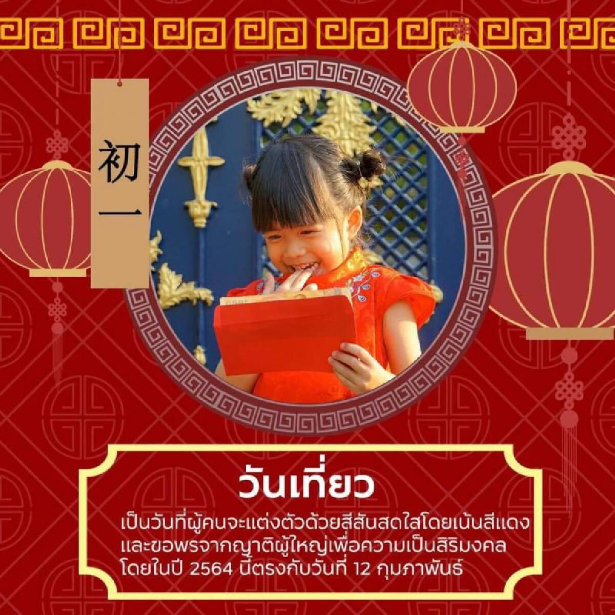 3 วันสำคัญเทศกาลตรุษจีนปี64 ที่จะถึงในสัปดาห์หน้า