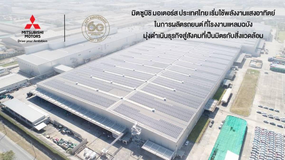 โรงงานมิตซูบิชิ มอเตอร์ส จ.ชลบุรี โฉมใหม่ พลังแสงอาทิตย์