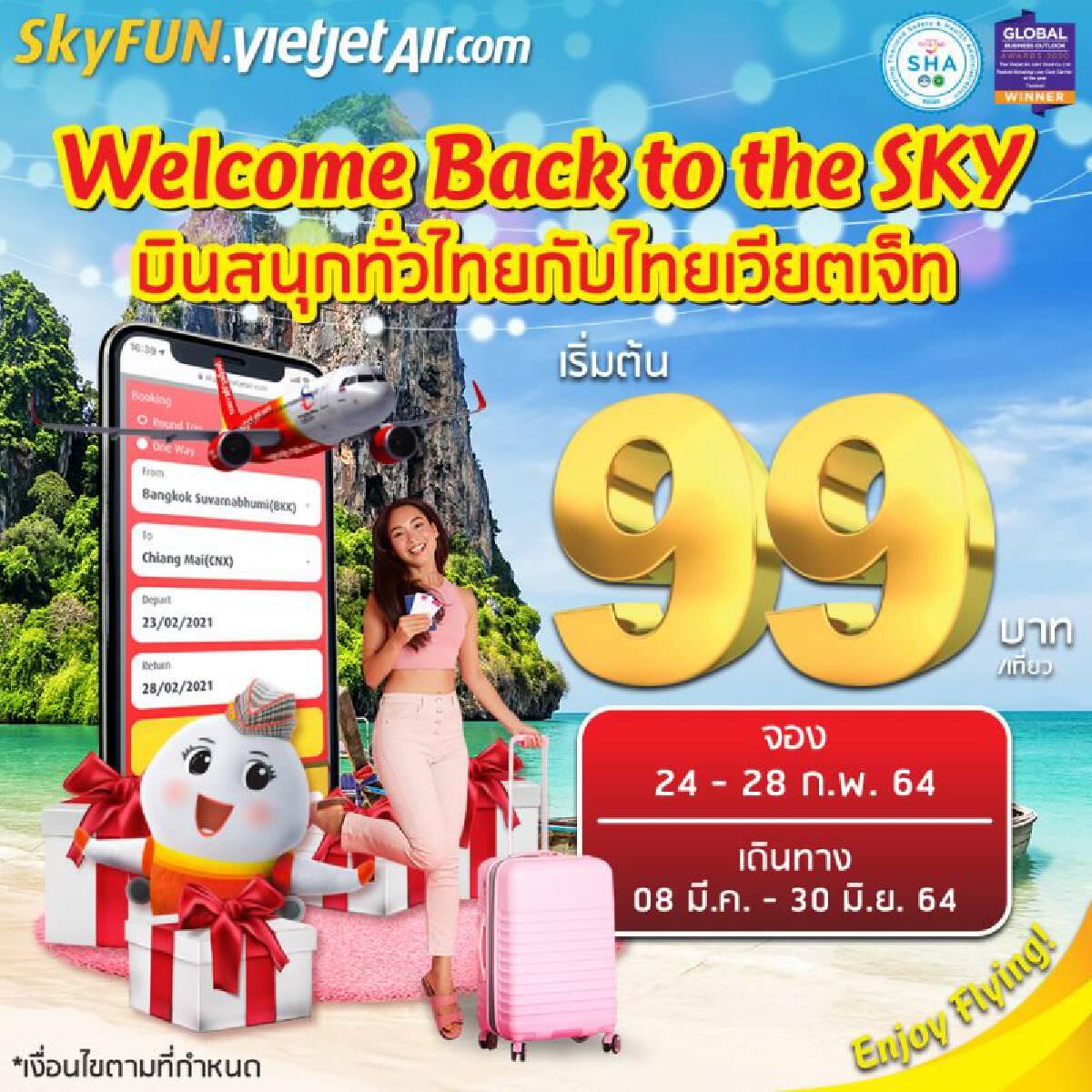 บินทั่วไทยกับไทยเวียตเจ็ท