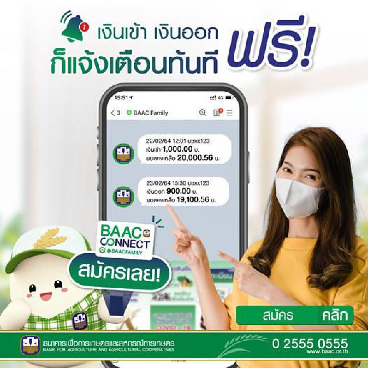 สมัครใช้บริการ BAAC Connect