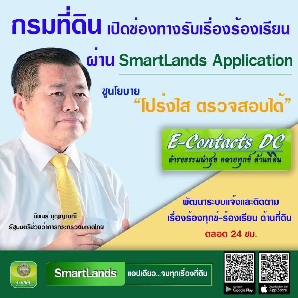 """""""กรมที่ดิน"""" เปิดช่องร้องเรียนผ่าน """" SMARTLANDS Application"""""""
