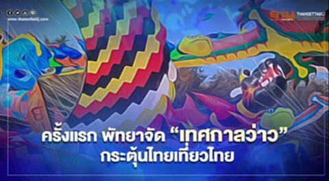 """สงกรานต์ 2564 ครั้งแรก! พัทยาจัด """"เทศกาลว่าว"""" กระตุ้นไทยเที่ยวไทย"""