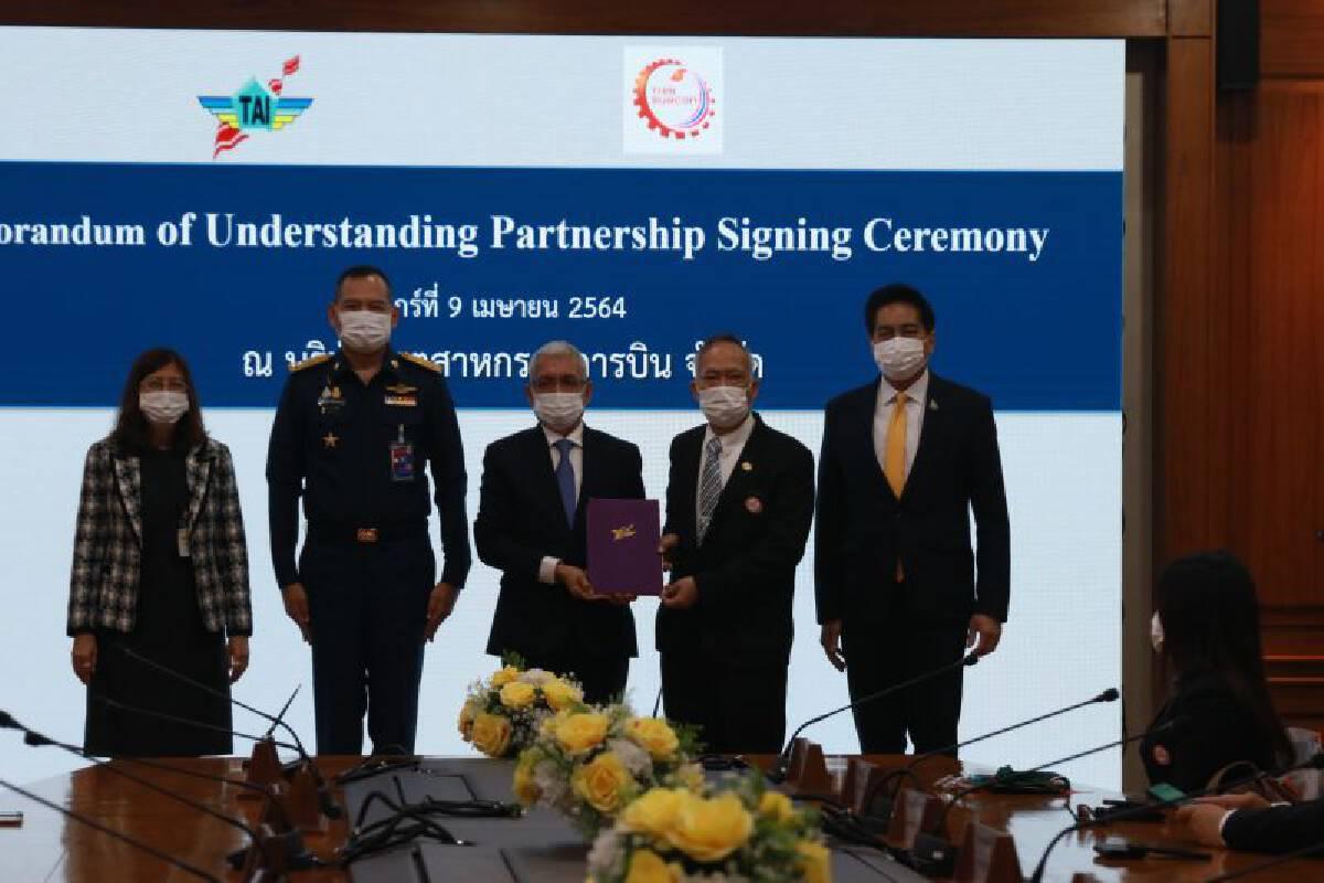 TAI ลงนามบันทึกความเข้าใจ กับ สมาคมส่งเสริมการรับช่วงการผลิตไทย (TSC) โดยมีวัตถุประสงค์เพื่อส่งเสริมและสนับสนุนผู้ประกอบการไทย ในการผลิตชิ้นส่วนอากาศยาน