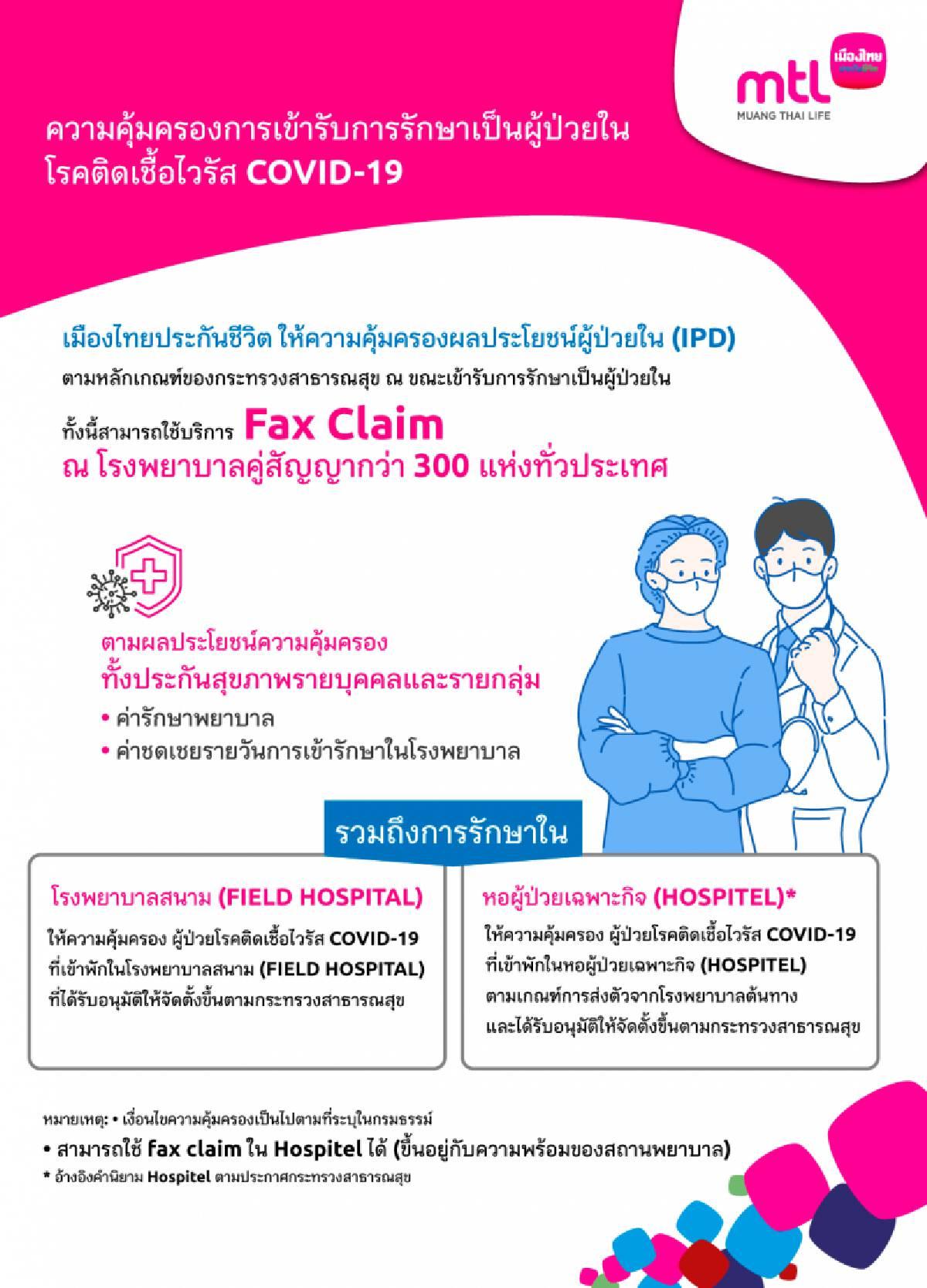 เมืองไทยประกันชีวิต  รับมือ COVID-19คุ้มครองIPD-โรงพยาบาลสนามและหอผู้ป่วยเฉพาะกิจ
