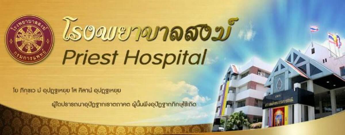 โรงพยาบาลสงฆ์แจ้งเตือน อย่าเชื่อข่าวลวงบัญชีใหม่