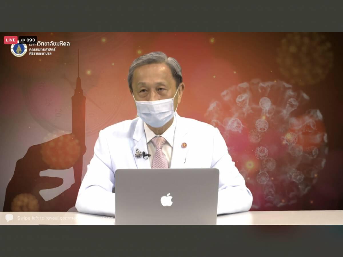 ศาสตราจารย์ ดร.นายแพทย์ ประสิทธิ์ วัฒนาภา คณบดีคณะแพทยศาสตร์ ศิริราชพยาบาล