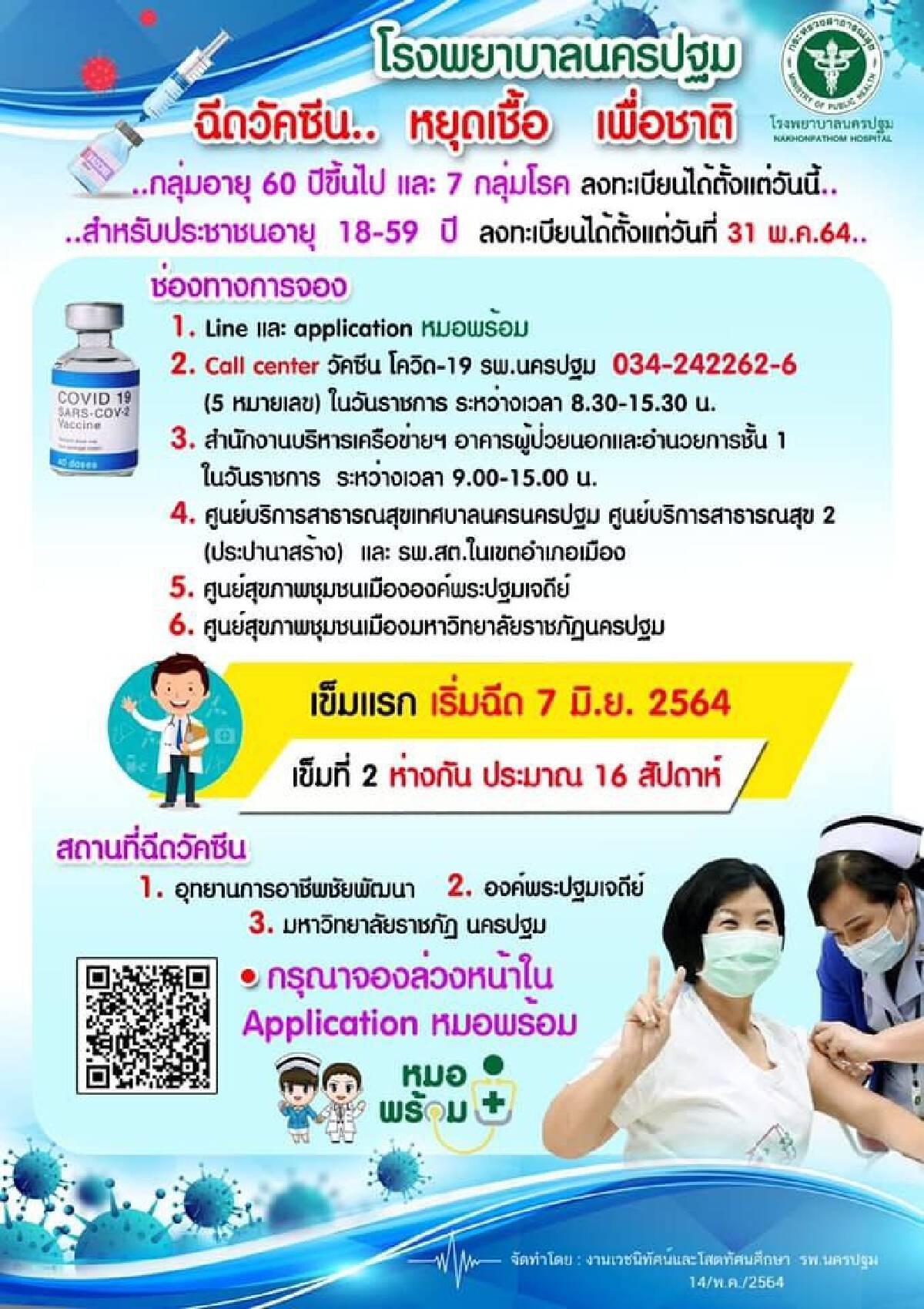 โรงพยาบาลนครปฐม ลงทะเบียนฉีดวัคซีนโควิด