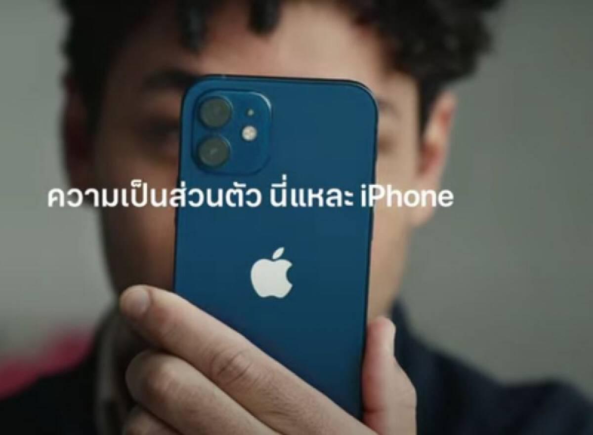 "Apple ปล่อยคลิปแคมเปญ ""ความเป็นส่วนตัวบน iPhone"""