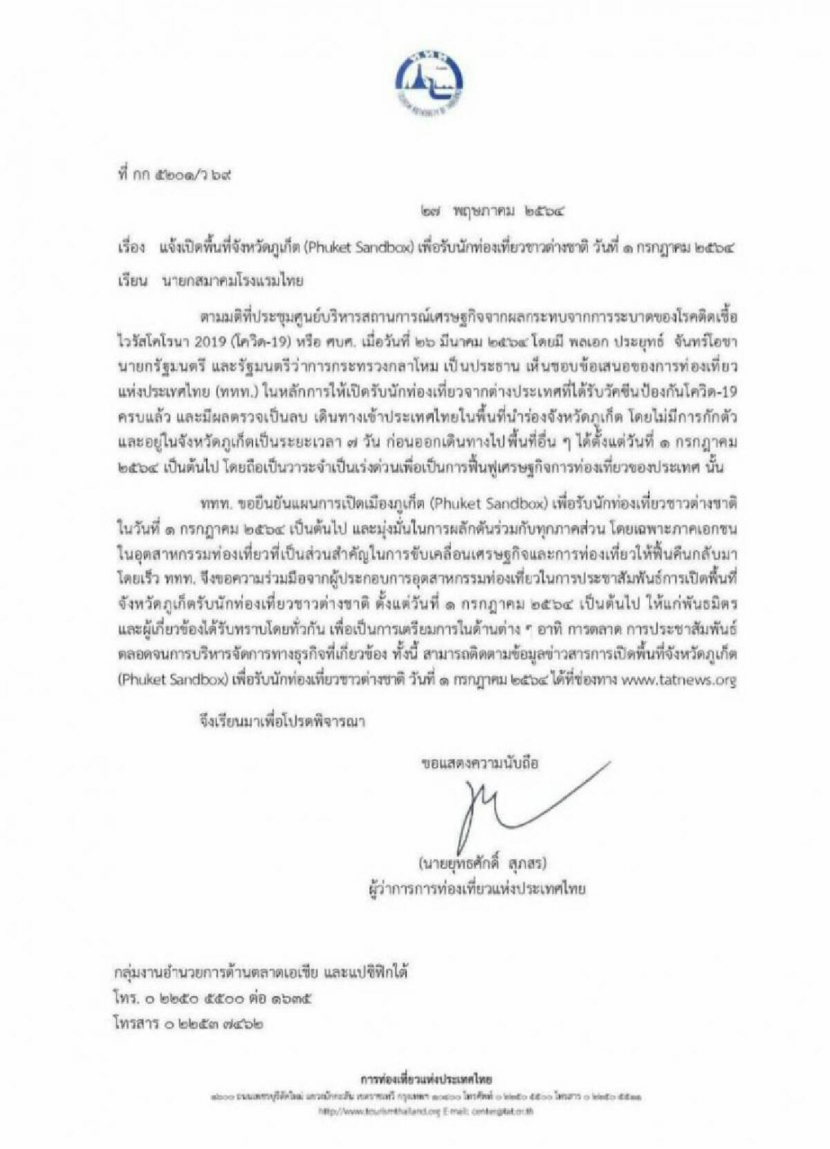 ผู้ว่าฯททท.แจ้งพันธมิตรไทย-เทศยืนยันเปิดเมืองภูเก็ต1ก.ค.นี้